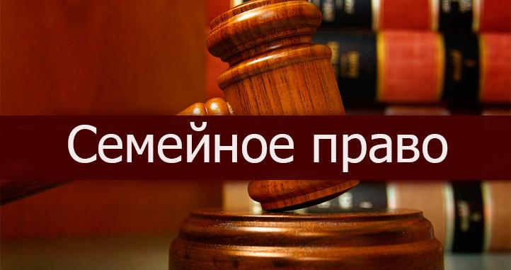 стоимость адвоката по семейным делам