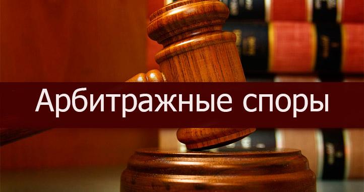консультации юристов по арбитражным делам
