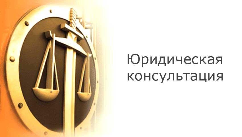 юридическая консультация услуги юриста адвоката